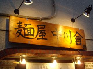 麺屋中川會 看板