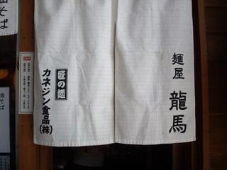 麺屋龍馬 暖簾