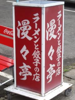 餃子・ラーメン漫々亭 看板