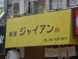 麺屋ジャイアン テント