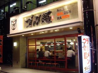 ゴル麺3号店