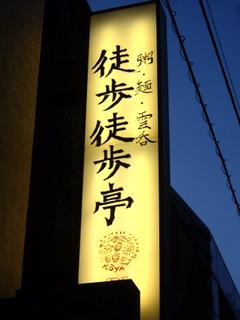 粥・麺・雲呑 徒歩徒歩亭 縦看板