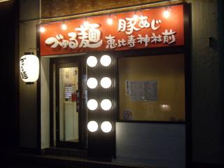 づゅる麺豚あじ恵比寿神社前