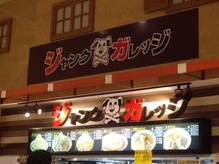 ジャンクガレッジ イオン北戸田店
