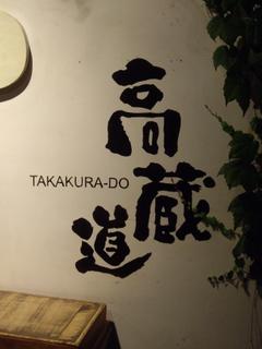 高蔵道 TAKAKURA-DO 屋号
