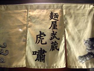 麺屋武蔵 虎嘯 暖簾