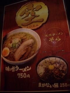 札幌ラーメン そら メニュー