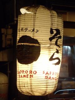 札幌ラーメン そら 提灯