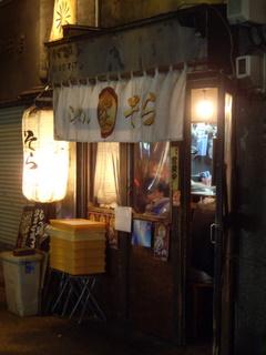 札幌ラーメン そら