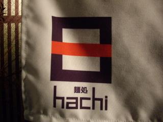 麺処hachi 暖簾