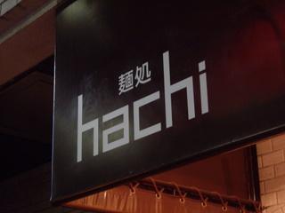 麺処hachi テント