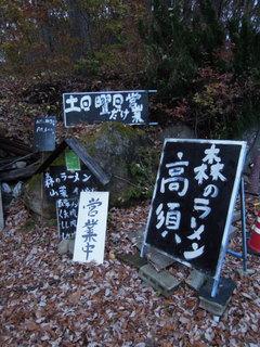 森のラーメン高須 看板