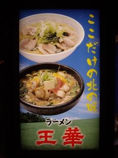 北海道ラーメン道場 ラーメン王華