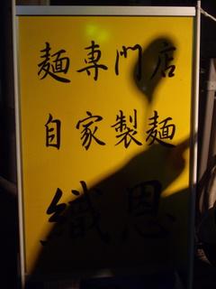 麺専門店 自家製麺 織恩 立て看板