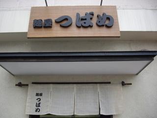 麺屋つばめ