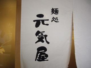 麺処 元気屋 暖簾