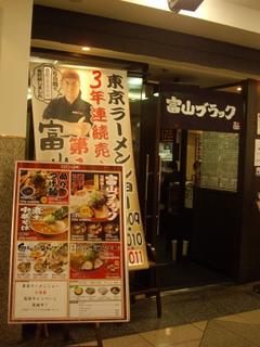 富山ブラック麺家いろは