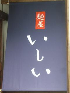 麺屋いしい 幕