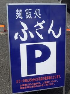 麺飯処ふざん P