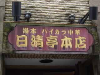 湯本ハイカラ中華 日清亭本店 看板