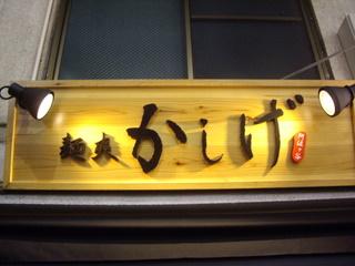 麺爽かしげ 看板