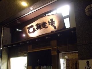 乙 麺造場