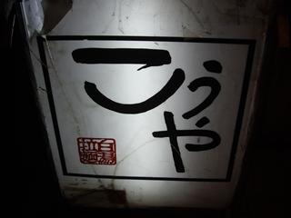 白湯拉麺こうや 立て看板