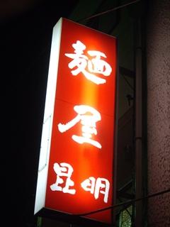 麺屋昆明 看板