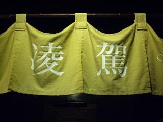 凌賀Ninja 暖簾