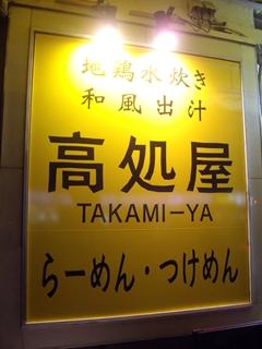 地鶏水炊き 和風出汁 高処屋TAKAMI-YA 看板