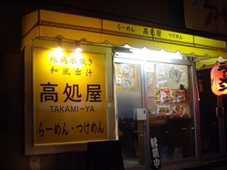 地鶏水炊き 和風出汁 高処屋TAKAMI-YA