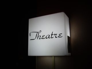 麺屋お杉 (Theatre)