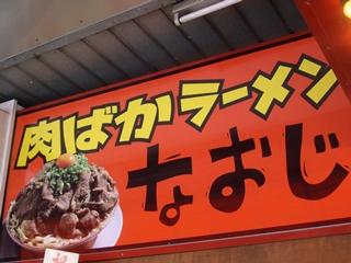肉ばかラーメン なおじ