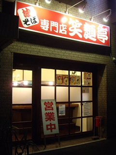 油そば専門店 笑麺亭 環七馬込店