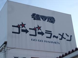 麺屋ゴ→ゴ→ラ~メン