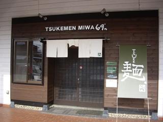 TSUKEMEN MIWA 69'n