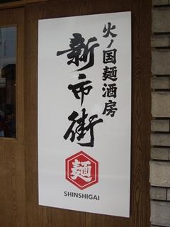 火ノ国麺酒房 新市街 看板