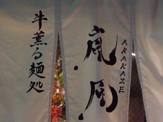 牛薫る麺処 嵐風