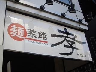 麺菜館 孝