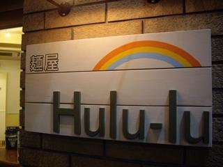 麺屋Hulu-lu 看板