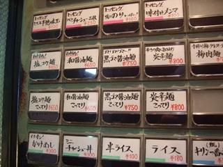 ラーメン商店 佐藤 券売機