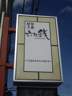 麺質主義 六紋銭-essence- 看板