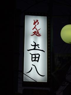 麺処土田八 看板
