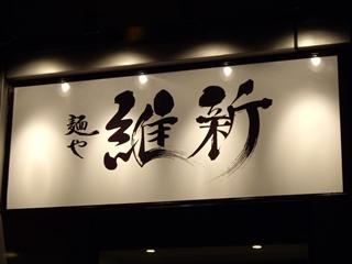 麺や維新 看板