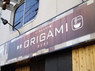 麺屋ORIGAMI 看板