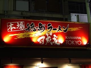 徳島ラーメン可成家 看板
