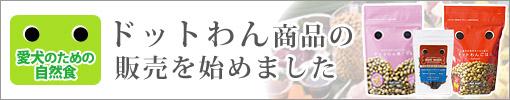 banner_dotwan.jpg