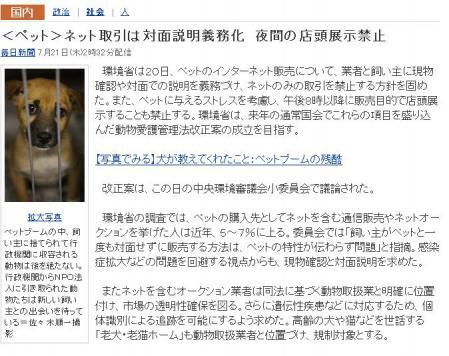 mainichi2001721.jpg