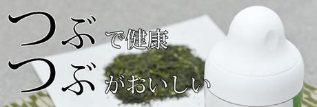 tsubu_shousai1.jpg