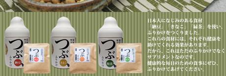 tsubu_shousai3.jpg